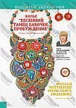 Журнал Модное рукоделие №6, 2019, фото 2