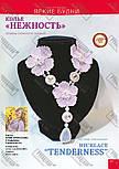 Журнал Модное рукоделие №6, 2019, фото 3
