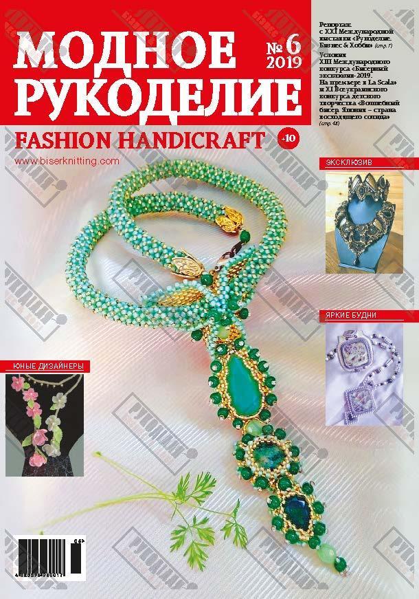 Журнал Модное рукоделие №6, 2019