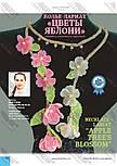 Журнал Модное рукоделие №6, 2019, фото 4