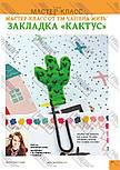 Журнал Модное рукоделие №7, 2019, фото 6