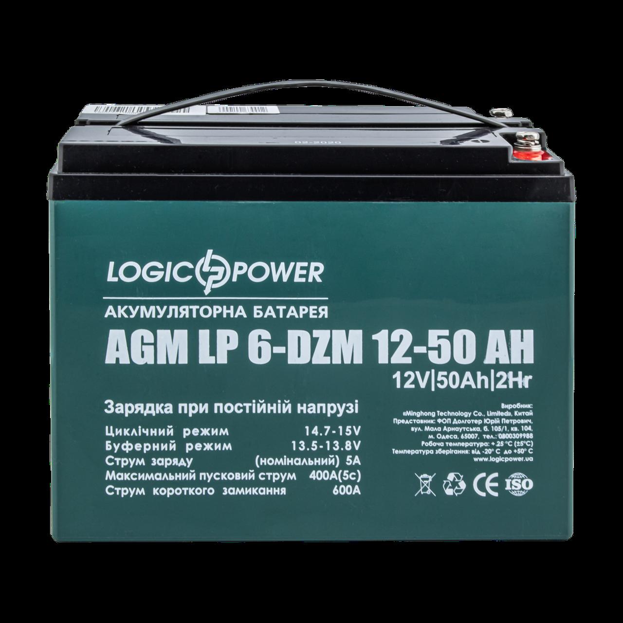 Тяговый аккумулятор глубокого цикла AGM LogicPower LP 6-DZM-50 (12В, 50Ач)