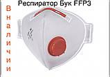 Маска респиратор Бук FFP3 с клапаном Virus defense Оригинал, фото 8