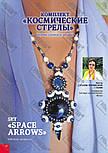 Журнал Модное рукоделие №10, 2019, фото 8