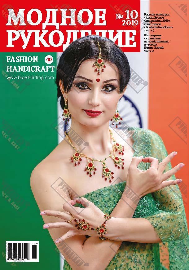 Журнал Модное рукоделие №10, 2019