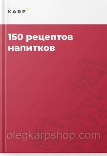 150 рецептов алкогольных напитков