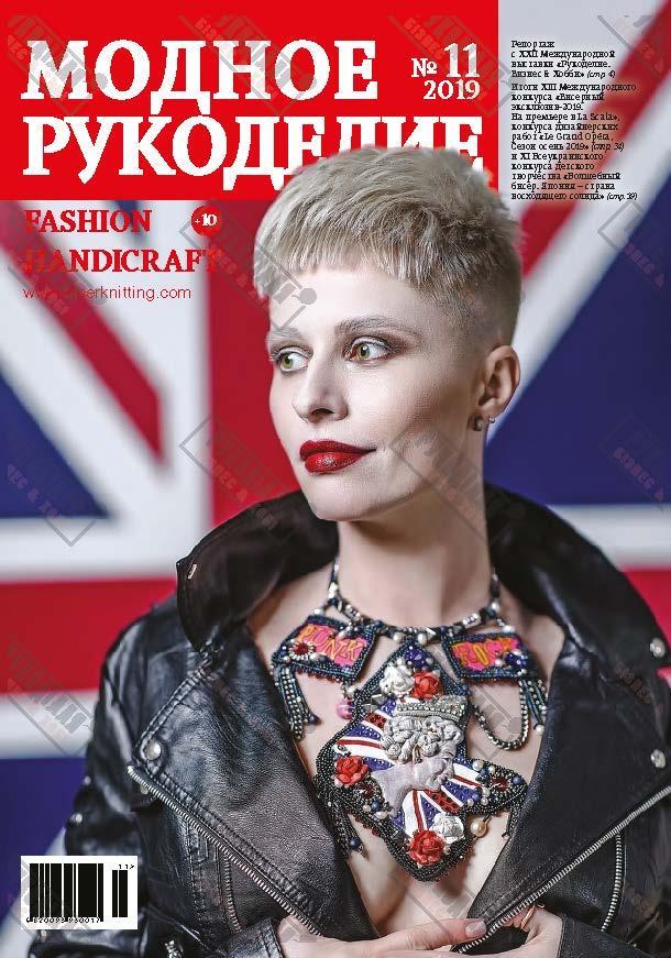 Журнал Модное рукоделие №11, 2019