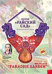 Журнал Модное рукоделие №11, 2019, фото 6