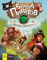 Банда Пиратов История с бриллиантом Книга 3 от 6+