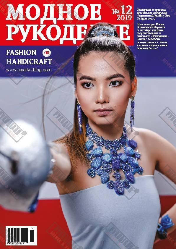 Журнал Модное рукоделие №12, 2019