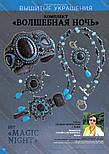 Журнал Модное рукоделие №12, 2019, фото 7