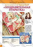 Журнал Модное рукоделие №12, 2019, фото 6