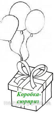 Индивидуальная надпись на коробку-сюрприз