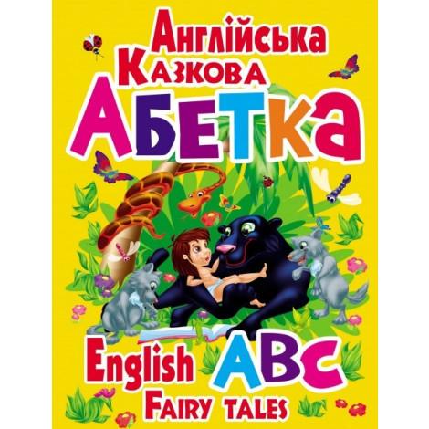 Книга Кристал бук Англійська казкова абетка (52753)