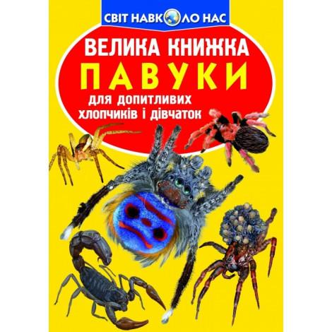 Велика книжка Кристал бук Павуки (F00014639)