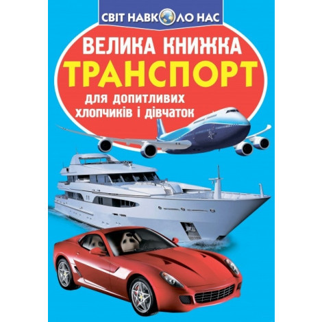 Велика книжка Кристал бук Транспорт (F00013016)