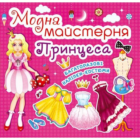 Книга Кристал бук Модна майстерня Принцеса (F00014123)