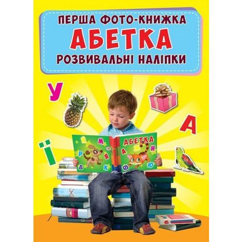 Книга Кристал бук Перша фото-книга Розвивальні наліпки Абетка (65347)