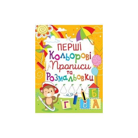 Книга Кристал бук Перші кольорові прописи та розмальовки (100-4)