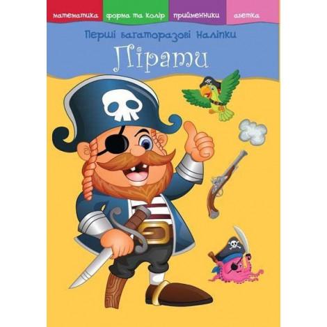 Книга Кристал бук Перші багаторазові наліпки Пірати