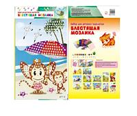 Набор для детского творчества ''Блестящая мозаика'' 19*31 см.