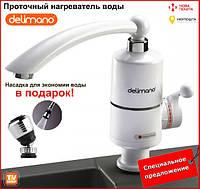 Проточный электро нагреватель воды Делимано. Кран Нагреватель Бойлер Delimano, фото 1