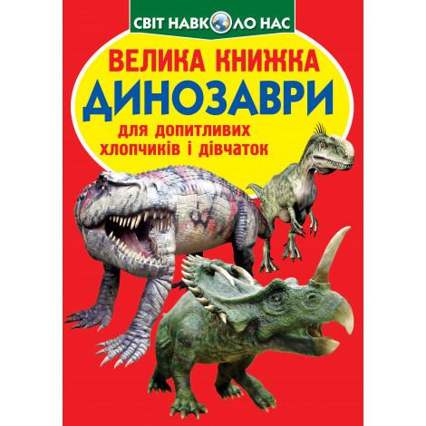 Велика книжка Динозаври (код 530-9)