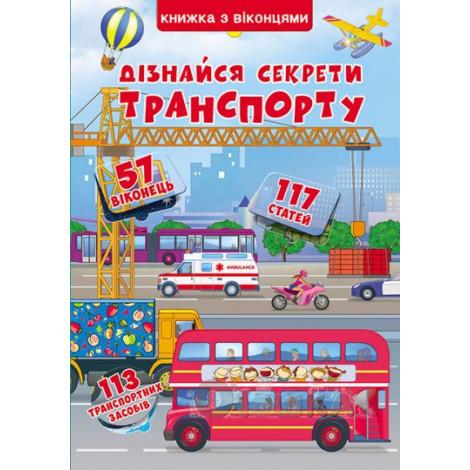 Книжка з віконцями Дізнайся секрети транспорту