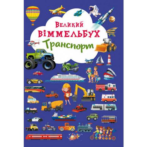 Книга картонка Великий віммельбух Транспорт (F00019807)