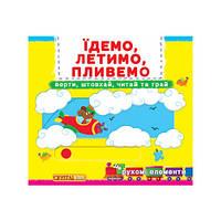 Книжка з механізмом Верти штовхай читай та грай Їдемо летимо пливемо (F00019439)