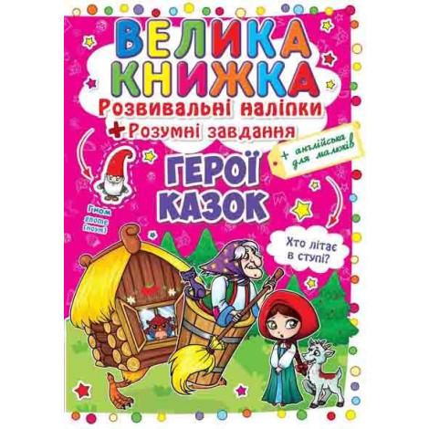 Велика книга Кристал Бук Розвиваючі наклейки Герої казок (F00014954)