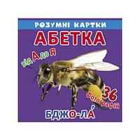 Розумні картки Абетка 18 карток (F00020607)