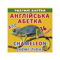 Розумні картки Англійська абетка АВС 18 карток (F00020605)