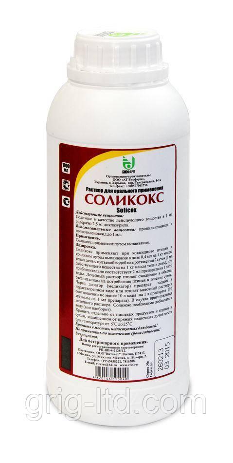 Соликокс, 100 мл