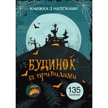 Книжка з наліпками Кристал Бук Будинок із привидами (F00021597)