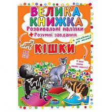 Велика книжка Кристал Бук Розвивальні наліпки Кішки