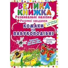Велика книга Кристал Бук Розвивальні наліпки Комахи та павукоподібні (F00021860)