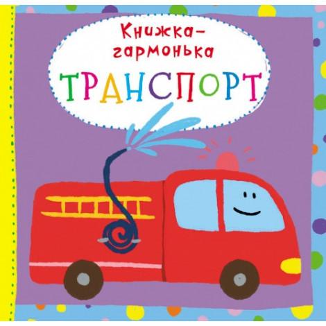 Книжка гармонька Транспорт (F00020295)
