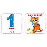 Розумні картки Лічба 30 карток (F00021662), фото 4