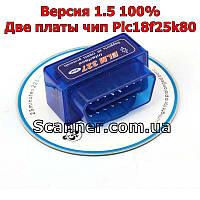 Диагностический сканер ELM327 V1.5 OBD2 Super mini Bluetooth чип pic18f25k80 Leaf  Версия 1.5 100%