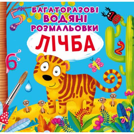 Книга Крістал Бук Багаторазові водяні розмальовки Лічба (F00021961)