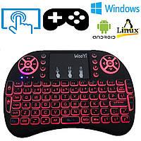 Универсальная беспроводная клавиатура с тачпадом, подсветкой и мультимедийными клавишами