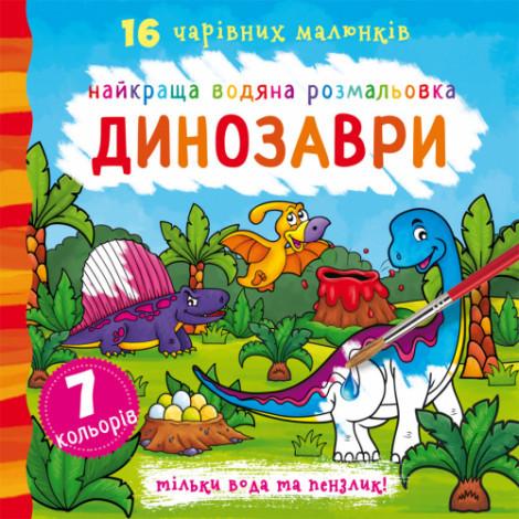 Книга Кристал Бук Найкраща водяна розмальовка Динозаври (F00022115)
