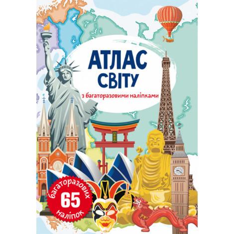 Книга Кристал Бук Атлас світу з багаторазовими наліпками (F00021640)