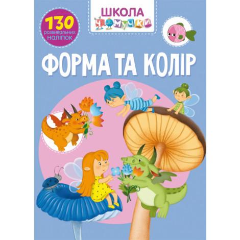 Книга Кристал Бук Школа чомучки Форма та колір 130 розвивальних наліпок (F00022256)