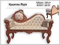 Кушетка банкетка софа диванчик Лидия ручной работы в стиле барокко