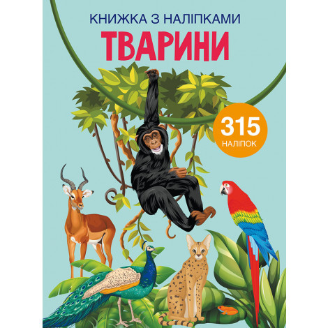 Книга Кристал Бук Книжка з наліпками Тварини (F00022582)