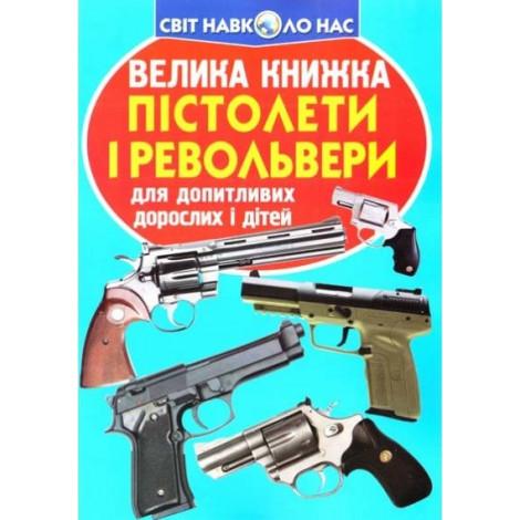 Велика книжка Кристал бук Пістолети і револьвери