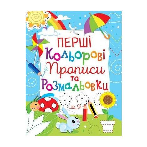 Книга Кристал бук Перші кольорові прописи та розмальовки (099-1)