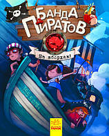 Банда Пиратов На абордаж! от 6+ русс.